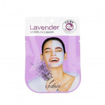 Альгинатная маска lindsay c экстрактом лаванды, 28 г