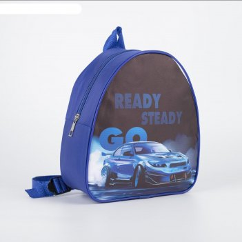 Рюкзак детский ready steady go, 23х20,5 см