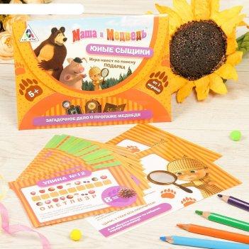 Игра-квест по поиску подарка юные сыщики, маша и медведь