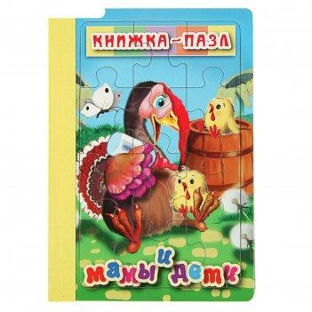 Книжка-пазл 6 картинок. мамы и дети