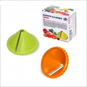 Декоратор для овощей конус d=9см, цвет микс