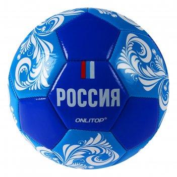 Мяч футбольный onlitop «россия», размер 5, pvc, резиновая камера, 340 г