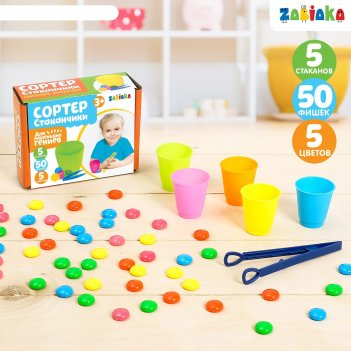 Набор для сортировки сортер стаканчики. цветные фишечки с пинцетом