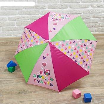 Зонт детский люблю гулять полуавтомат 8 спиц d=87см со свистком