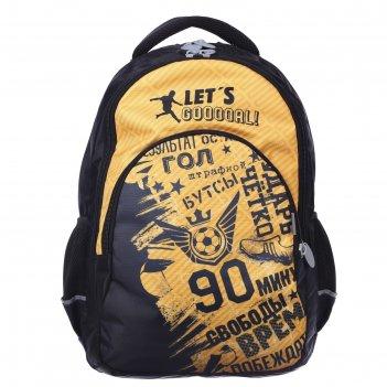Рюкзак молодёжный с эргономичной спинкой, calligrata, 44 х 30 х 17, «футбо