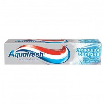 Зубная паста aquafresh «сияющая белизна», 100 мл