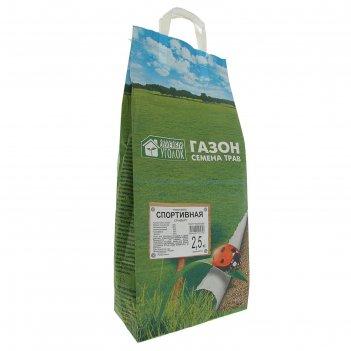 Газонная травосмесь  спортивная стандарт   2,5 кг зеленый уголок