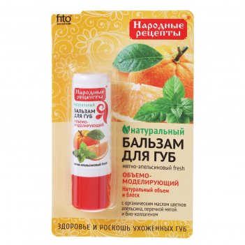 Бальзам для губ народные рецепты мятно-апельсиновый fresh, 4,5 г