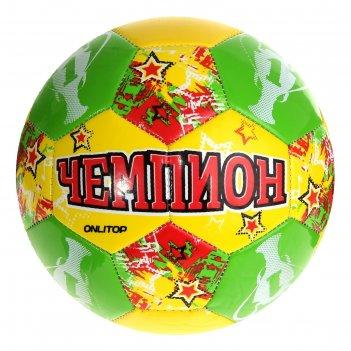 Мяч футбольный чемпион р.5 32 панели, pvc, 3 под. слоя, машин. сшивка, 3
