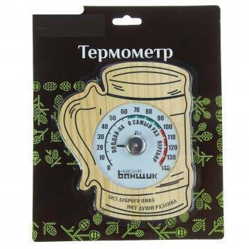 Термометр для бани и сауны пивная кружка