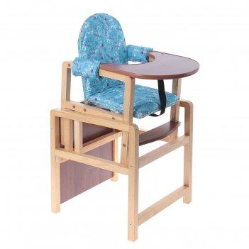 Стульчик для кормления ксения, трансформируется в стол и стул, цвет синий