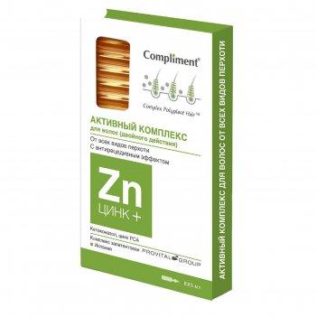 Активный комплекс для волос compliment цинк+ от всех видов перхоти, 8х5 мл
