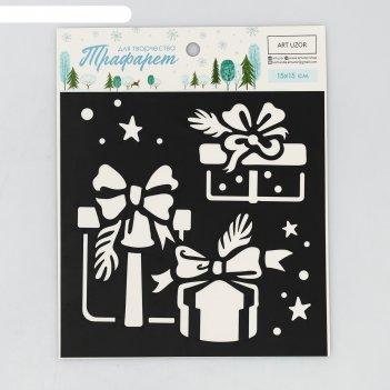 Трафарет для творчества «подарочки под ёлку», 15 x 15 см