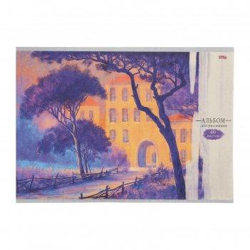 Альбом д/рис а4 40л на скрепке пурпурные деревья, обл фос, бл офс 40-1483