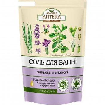 Соль для ванн зелёная аптека «лаванда и мелисса», 500 г