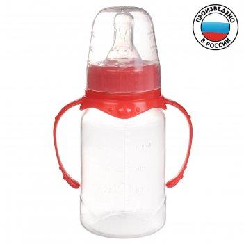 Бутылочка для кормления детская классическая, с ручками, 150 мл, от 0 мес.