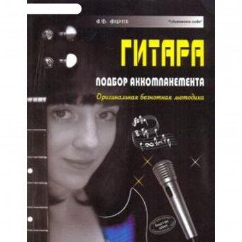 Гитара. подбор аккомпанемента. андреев а.