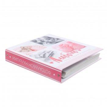 Фотоальбом альбом любимой доченьки, 50 магнитных листов