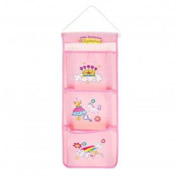 Кармашки на стену для маленькой принцессы (3 отделения), цвет розовый
