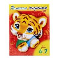 Книжка-раскраска тигрёнок. полезные задания. для детей 6-7 лет