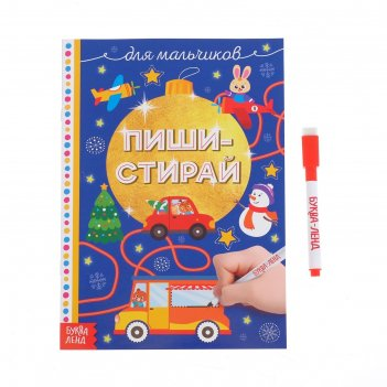 Многоразовая книжка «пиши- стирай. для мальчиков», 12 стр.