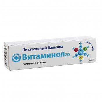 Бальзам питательный витаминол zd, 50 мл