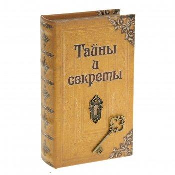 Сейф-книга тайны и секреты, обтянута искусственной кожей