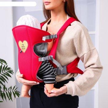 Рюкзак-кенгуру  для малыша моё сердечко