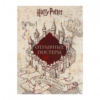 Постер-бук 10 листов «гарри поттер»