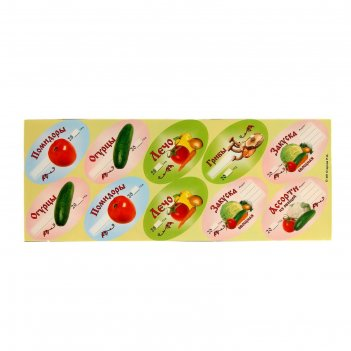Набор цветных этикеток для домашних заготовок из овощей и грибов 6 х 3,5 с