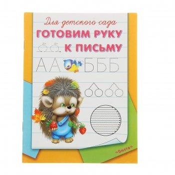 Раскраска-пропись для детского сада готовим руку к письму