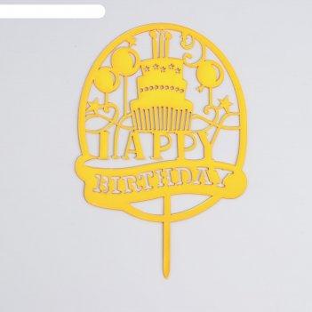 Топпер «с днём рождения», торт