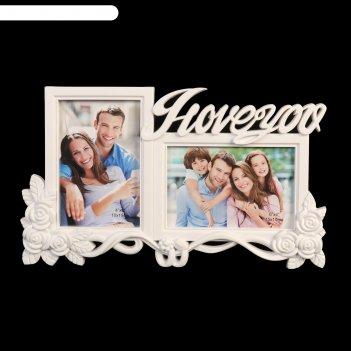 Фоторамка пластик на 2 фото 10х15 см любовь и розы белая 20х33 см