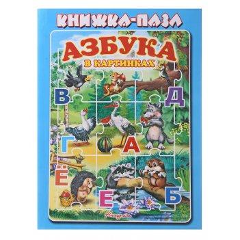 Книжка с пазлами азбука