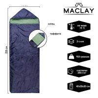 Спальный мешок maclay, 2-слойный, с капюшоном, 225х70 см