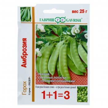 Семена горох 1+1 амброзия, сахарный, 25 г