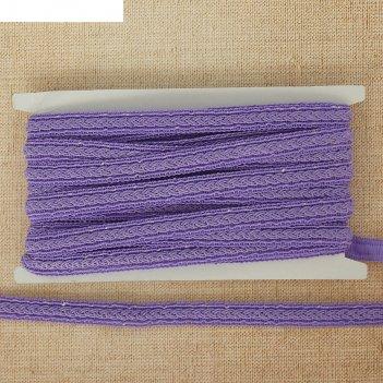 Тесьма декоративная косичка, ширина 1,5см, длина 10±1м, цвет сиреневый