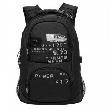 Рюкзак молодежный эргоном.спинка grizzly ru-802-3 42*30*19 чёрный ru-802-3