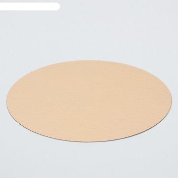 Подложка 24 см, золото-серебро, 0,8 мм