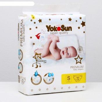 Подгузники yokosun  premium s (3-6 кг) 72 шт