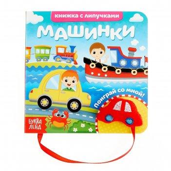 Книжка с липучками и игрушкой машинки
