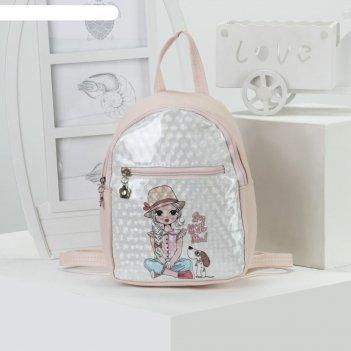 Рюкзак дет девочка, 18*9*23, отд на молнии, н/карман, персиковый