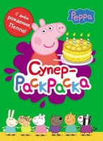 Книжка суперраскраска (зеленая) свинка пеппа