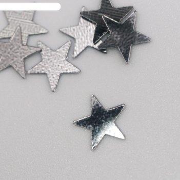Набор пайеток звёздочки серый