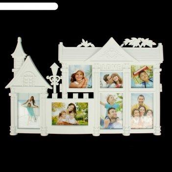 Фоторамка пластик на 7 фото 10х15 см, 10х10 см, 10х7,5 см семейный особняк