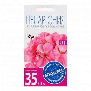 Семена цветов пеларгония розита, f1, малиновая, низкорослая, 4 шт