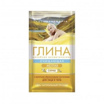 Глина жёлтая lutumtherapia косметическая, скраб с абрикосовыми косточками,