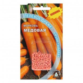Семена моркови медовая  гелевое драже