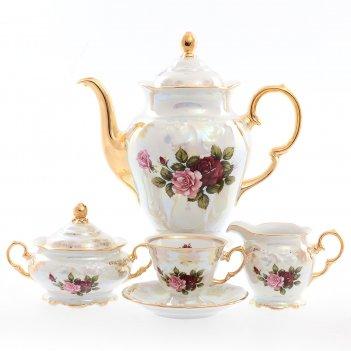 Кофейный сервиз carlsbad фредерика роза перламутр 6 персон 17 предметов