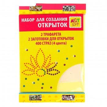 Набор для оформления открыток лилия и одуванчик (стразы 400 шт.+траф-ты 2